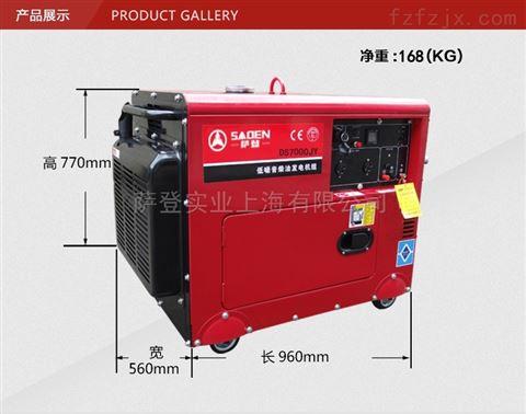 天津萨登小型柴油发电机7KW