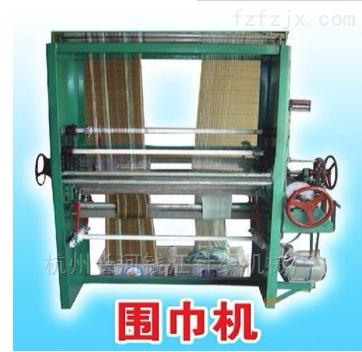 专业厂家生产围巾机
