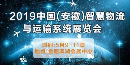 2019中国(安徽)国际智慧物流与运输系统展览会