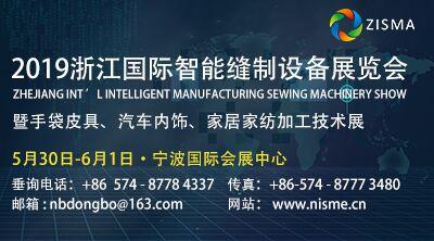2019浙江国际智能缝制设备展览会