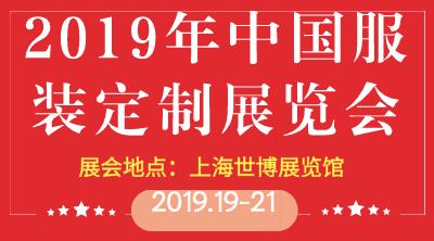 2019年中国服装定制展览会